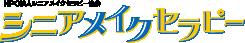 NPO法人シニアメイクセラピー協会